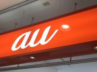 auショップに行って店員に回線速度改善について質問しまくってきた体験談