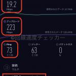 ドコモ光回線速度測定結果_2020年05月17日19時45分