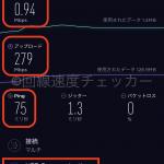 ドコモ光回線速度測定結果_2020年05月17日22時17分