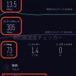 ドコモ光回線速度測定結果_2020年05月23日21時00分
