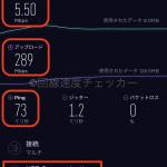 ドコモ光回線速度測定結果_2020年05月23日21時05分_2