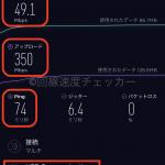 ドコモ光回線速度測定結果_2020年05月25日20時08分