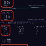 ドコモ光回線速度測定結果_2020年05月27日20時58分