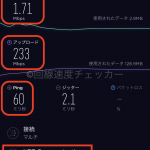 ドコモ光回線速度測定結果_2020年05月27日21時02分