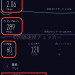 ドコモ光回線速度測定結果_2020年05月27日21時03分