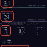 ドコモ光回線速度測定結果_2020年07月13日10時23分