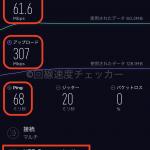 ドコモ光回線速度測定結果_2020年07月13日10時24分