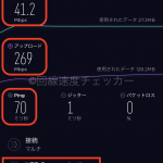 ドコモ光回線速度測定結果_2020年07月13日12時08分_1