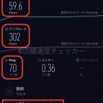 ドコモ光回線速度測定結果_2020年07月13日12時08分_2
