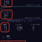 ドコモ光回線速度測定結果_2020年07月17日21時22分