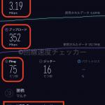 ドコモ光回線速度測定結果_2020年07月17日21時23分