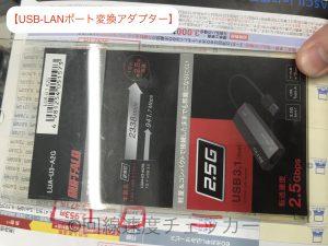 USB・LANポート変換アダプター