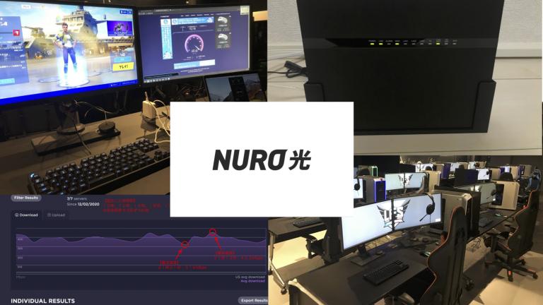 NURO光アイキャッチ画像