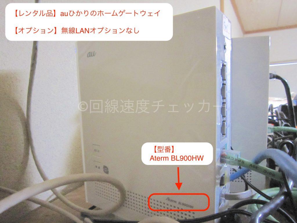 auひかり_ホームゲートウェイ_AtermBL900HW