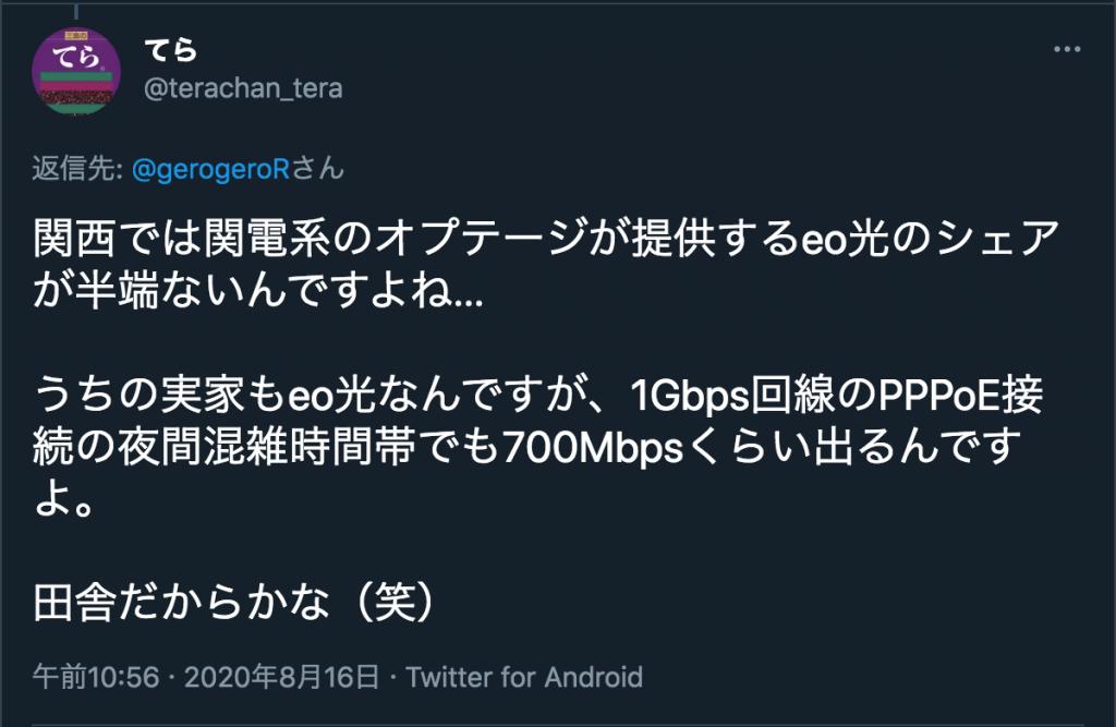 eo光_混雑_快適1