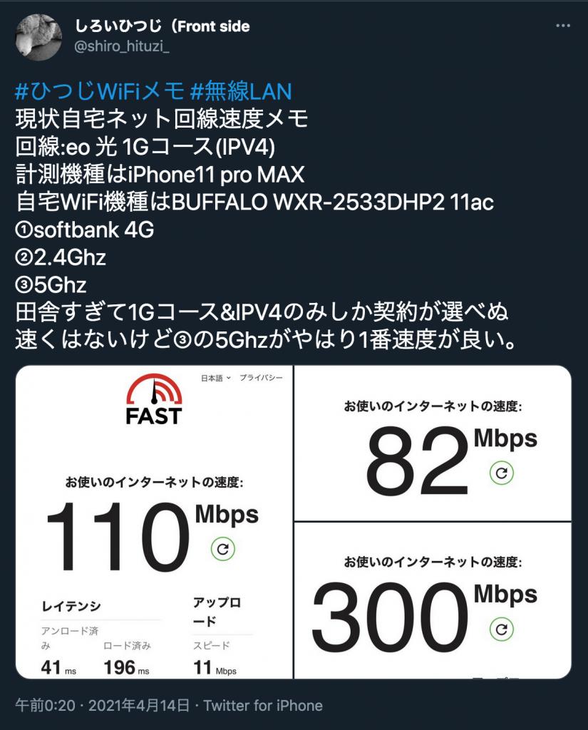 eo光_速度_速い_2