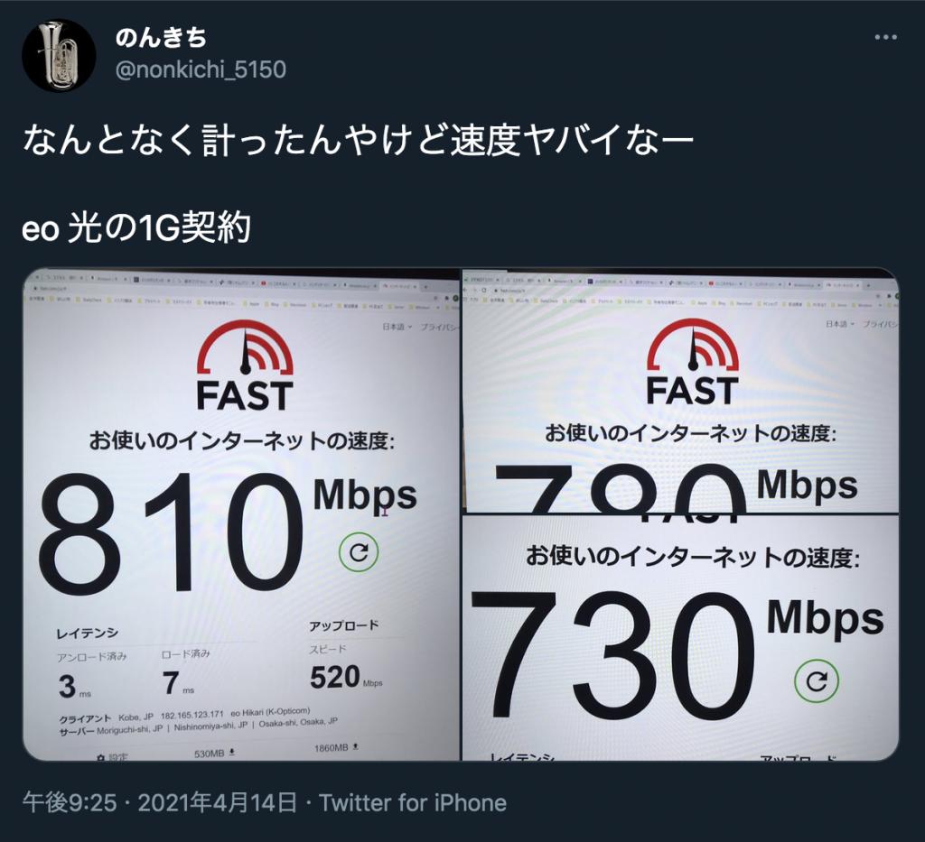 eo光_速度_速い_3